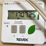エアコンの電気代急上昇。しかし以前と比べてみると。。。