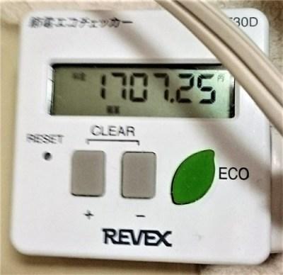 エアコン電気代 20170731.jpg