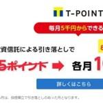 新生銀行 8・9・10月は投信積立でTポイント20倍キャンペーン