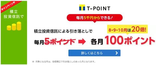 新生銀行 積立でTポイント20倍キャンペーン.jpg