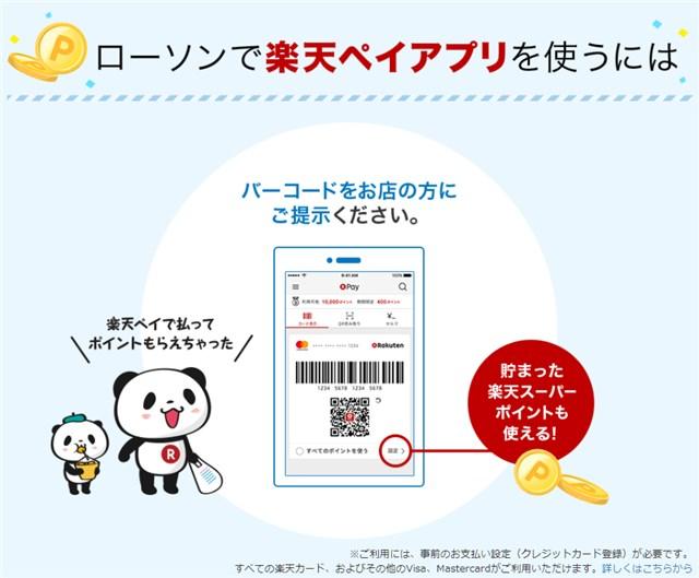 ローソン 楽天Payアプリ支払い.jpg