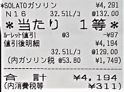 SOLATO スロット1等賞