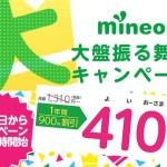 mineoが大盤振る舞いキャンペーンを開始
