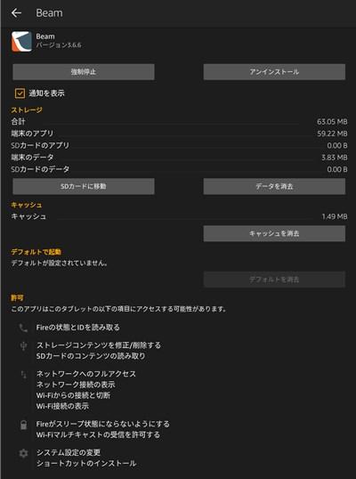 Twonky Beam アプリ情報.jpg
