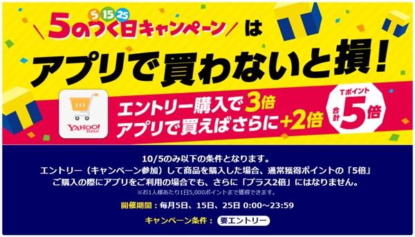 Yahoo!ショッピング 5の付く日キャンペーン.jpg