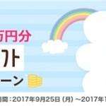 じぶん銀行のスマホATM利用で777万円分nanacoギフト山分けキャンペーン