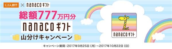 総額777万円分nanacoギフト山分けキャンペーン .jpg
