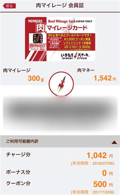 いきなり!ステーキ クーポン反映結果.jpg