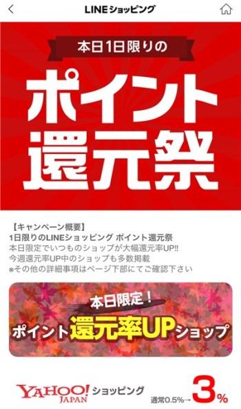 LINEショッピング ポイント還元祭.jpg
