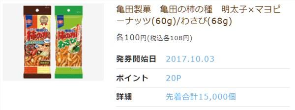 ローソンお試し 亀田の柿の種.jpg