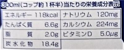 業務スーパー 低脂肪乳 栄養成分.jpg
