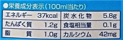 スーパー安売り 低脂肪乳 栄養成分.jpg