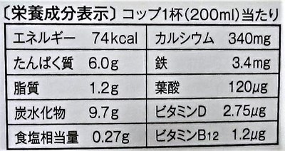 ローソン低脂肪乳 栄養成分.jpg