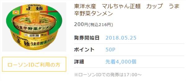 マルちゃん正麺 カップ うま辛野菜タンメン