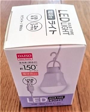 電球型LEDライト 外箱