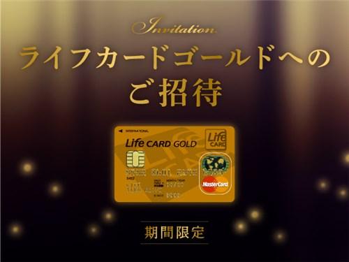 ライフカードからゴールドカードのインビテーションが来た