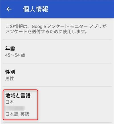 Google アンケート モニター 個人情報設定画面