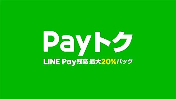 LINE Payで最大20%残高バックキャンペーン始まる。しかし条件が微妙