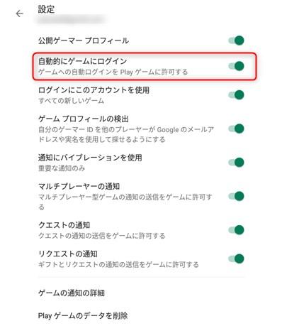 Google Play ゲームアプリ 設定