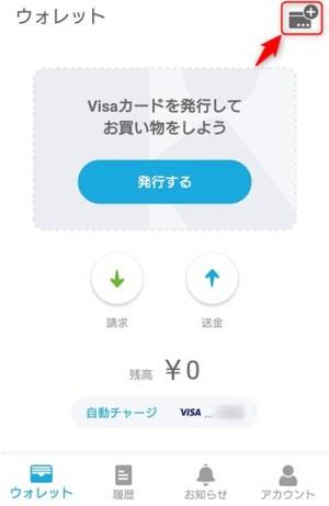 Kyashアプリ カード登録ボタン