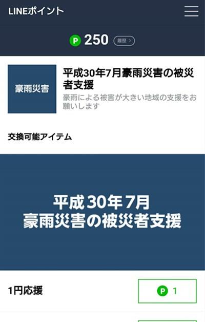 西日本豪雨被害支援に関してやったこと