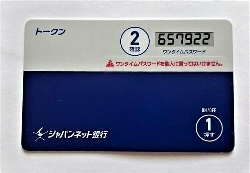 新カード型トークン