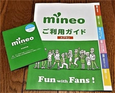 mineo 新SIM到着