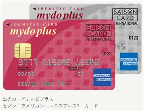 調子に乗ってクレジットカードをもう1枚作ってしまった