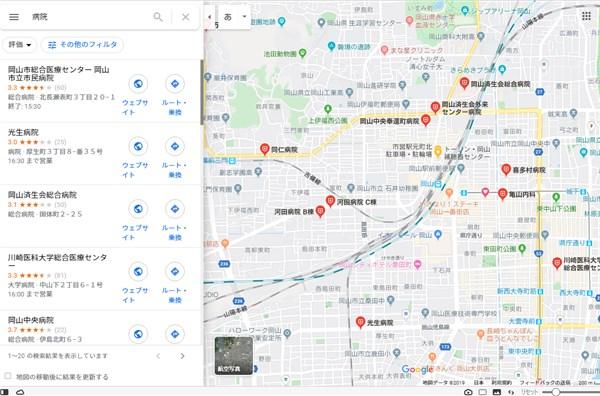Googleマップ 病院検索