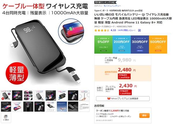 Yahoo!.ショッピング モバイルバッテリー