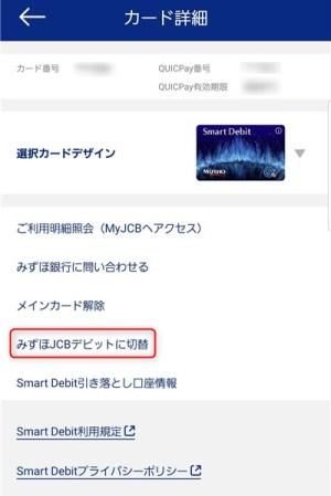 Wallet Smart Debit カード詳細