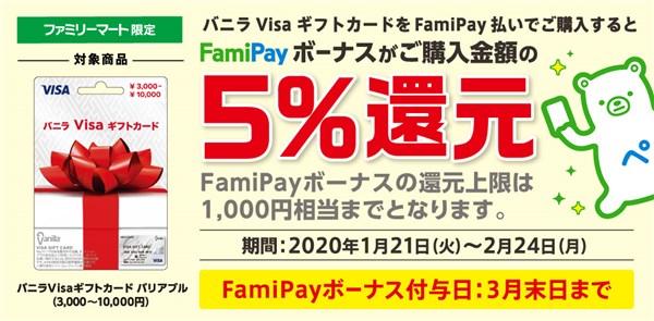 FamiPayボーナス5%還元キャンペーン