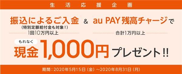 auじぶん銀行 振込によるご入金auと PAY残高チャージでもれなく現金1,000円プレゼント