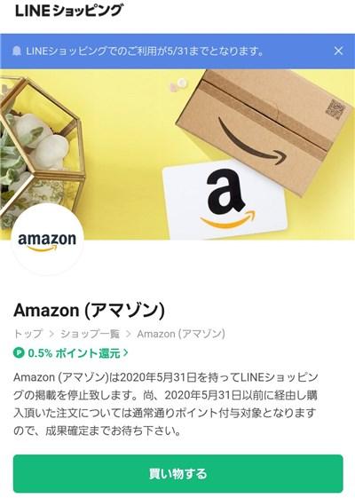 LINEショッピング Amazon