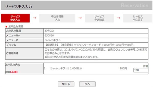 J'sコンシェル nanacoギフト注文