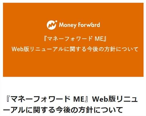 ME』Web版リニューアルに関する今後の方針について