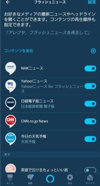 Alexaアプリ フラッシュニュース設定