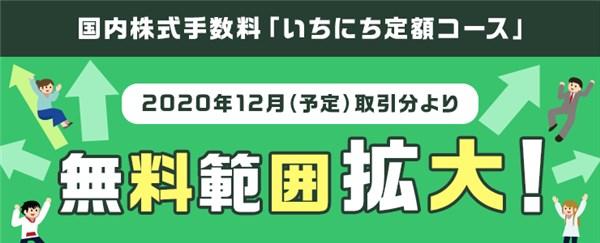 国内株式手数料1日あたり100万円まで無料