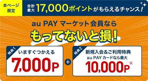 au PAY カード au PAY マーケットでつかえる7,000Pプレゼント