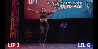 STREET KINGS vol.2 in大阪 ベスト16|LIP J vs LIL G|ストリートダンス世界一決定戦|AbemaSPECIAL【AbemaTV】