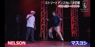 STREET KINGS vol.2 in大阪 ベスト32|NELSON vs マスヨシ|ストリートダンス世界一決定戦|AbemaSPECIAL【AbemaTV】