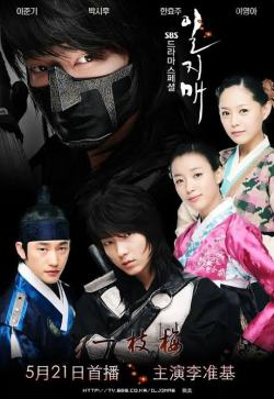 COMPLETE: Iljimae Season 01 Episode 01 – 20 [Korean Drama]