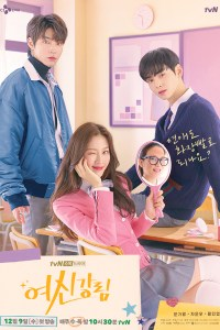 True Beauty Season 1 Episode 1 – 16 (Complete) (Korean Drama)