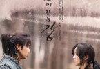 River Where the Moon Rises (2021) Season 1 Episode 1 Korean Drama
