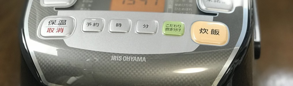 圧力IH炊飯器