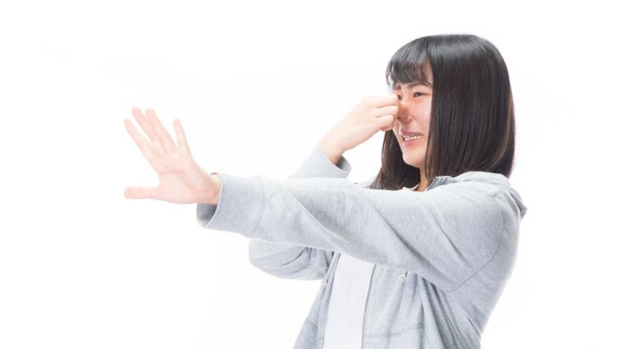 加齢臭の予防と対策。放っておくとあなたの周りに誰もいなくなるかも?