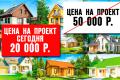 Строитель59 Проектирование домов