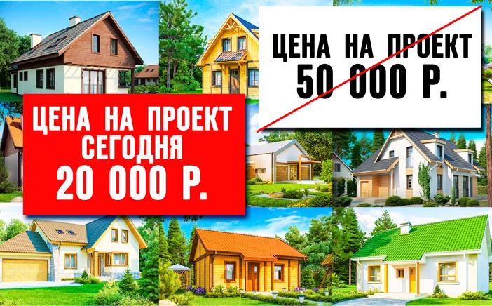 Только в октябре снижена цена на проектирование дома