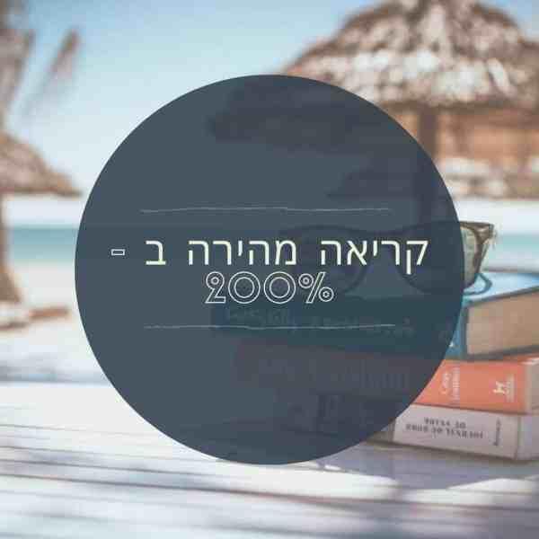 קריאה מהירה