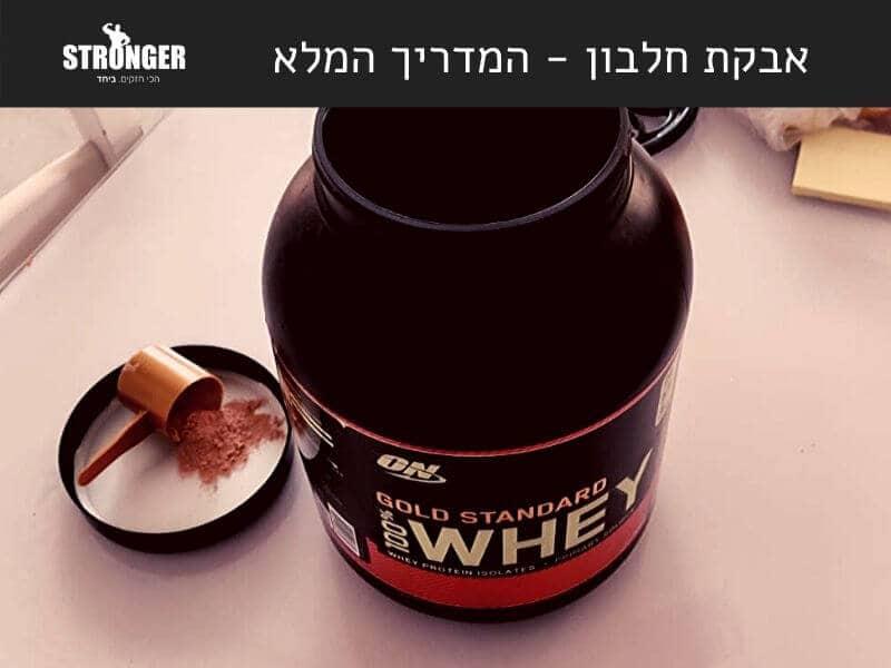 אבקת חלבון - Whey